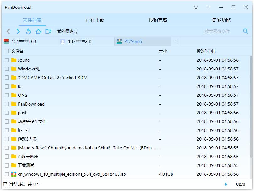 [2019.02.04]百度网盘下载器 PanDownload v2.0.6  第1张